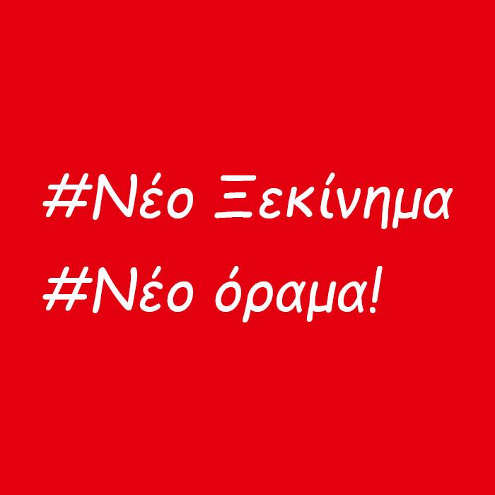 neo-ksekinima-red