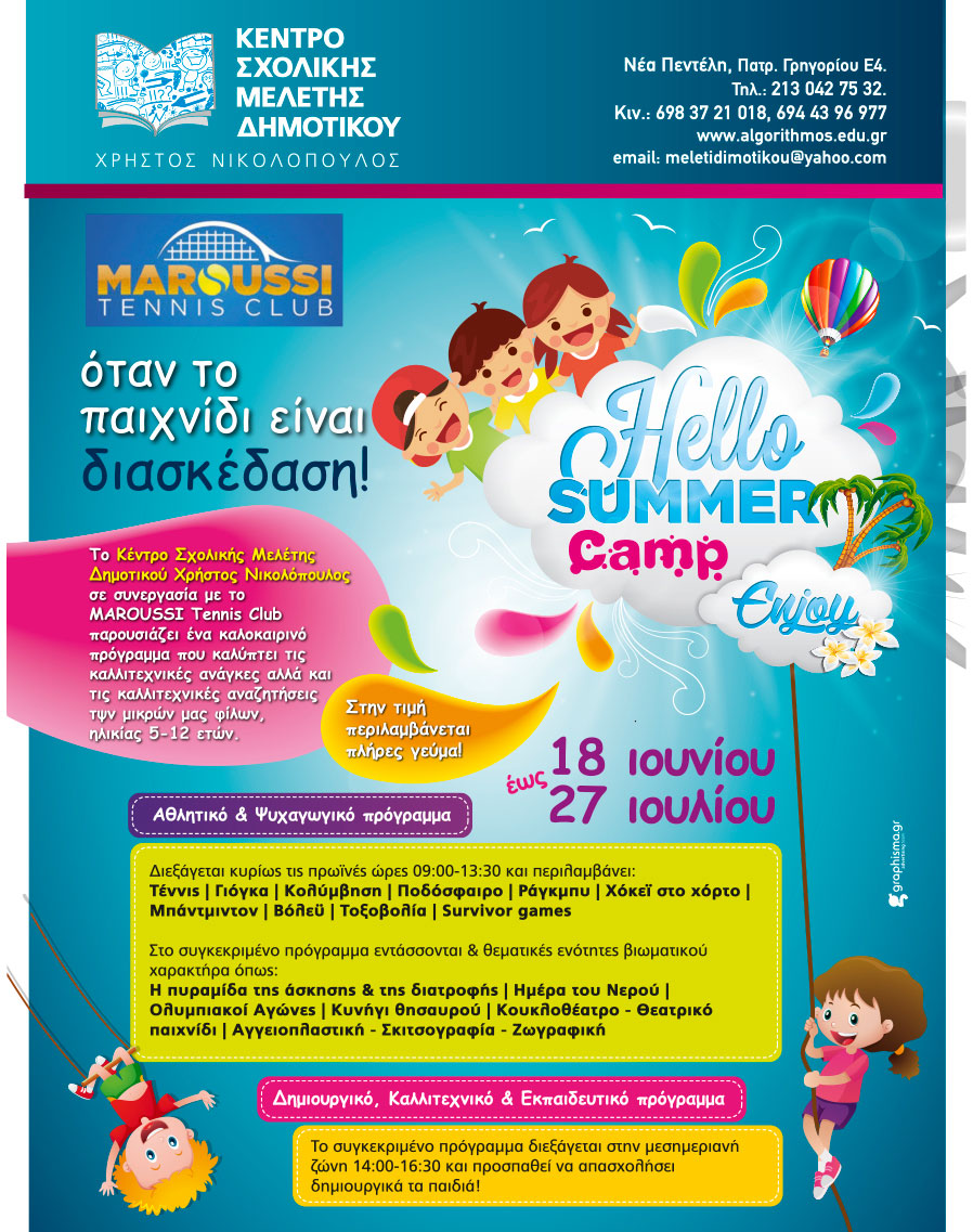 summercamp_entipo_a4-1