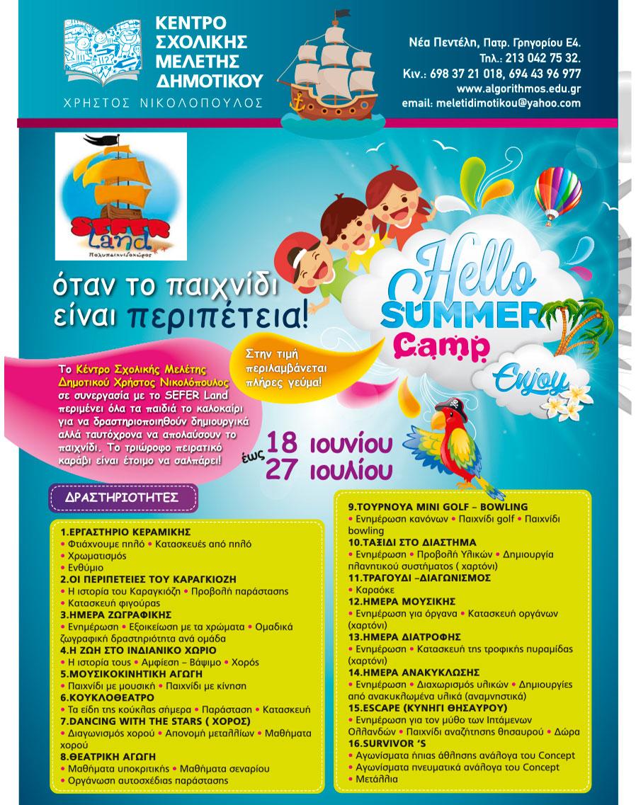 summercamp_entipo_a4-2
