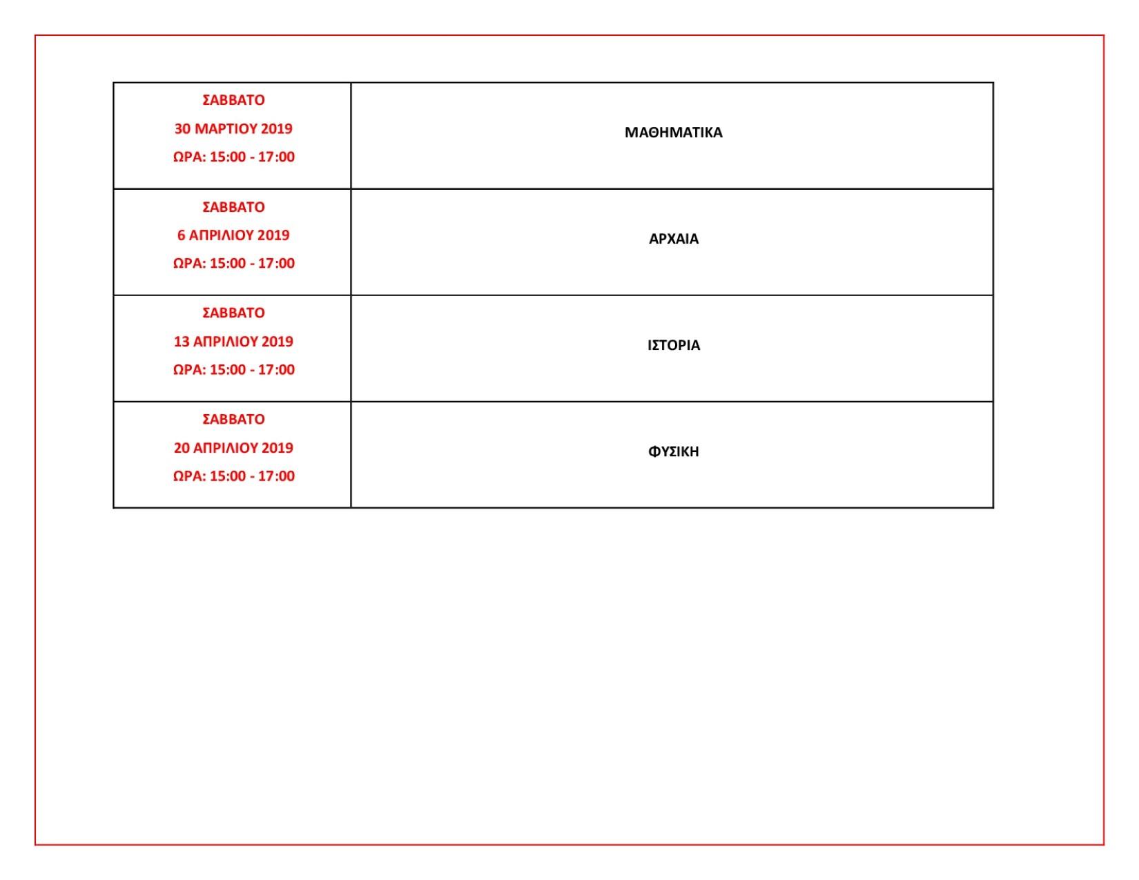 b-kiklos-diagonismaton-gimnasiou-1