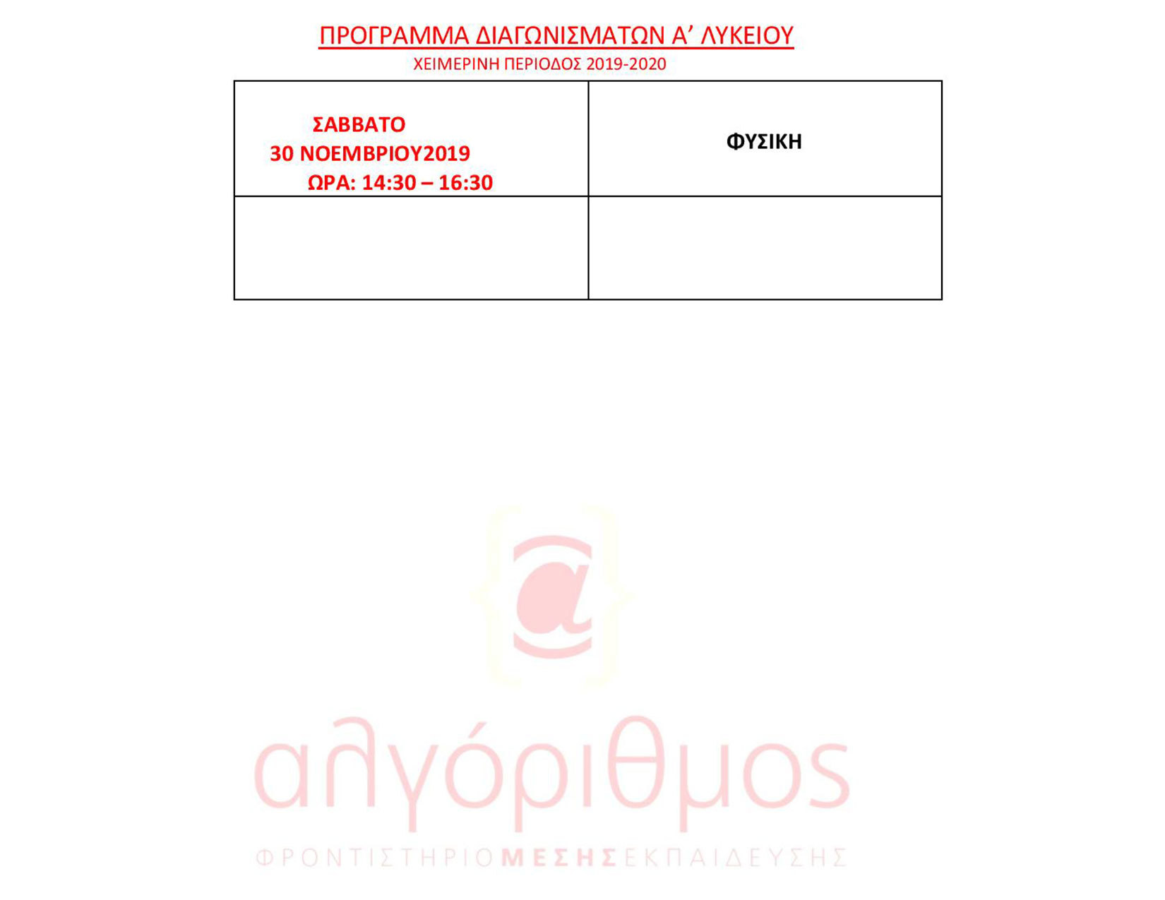 programma-diagonismaton-a-likeiou-algorithmos-1