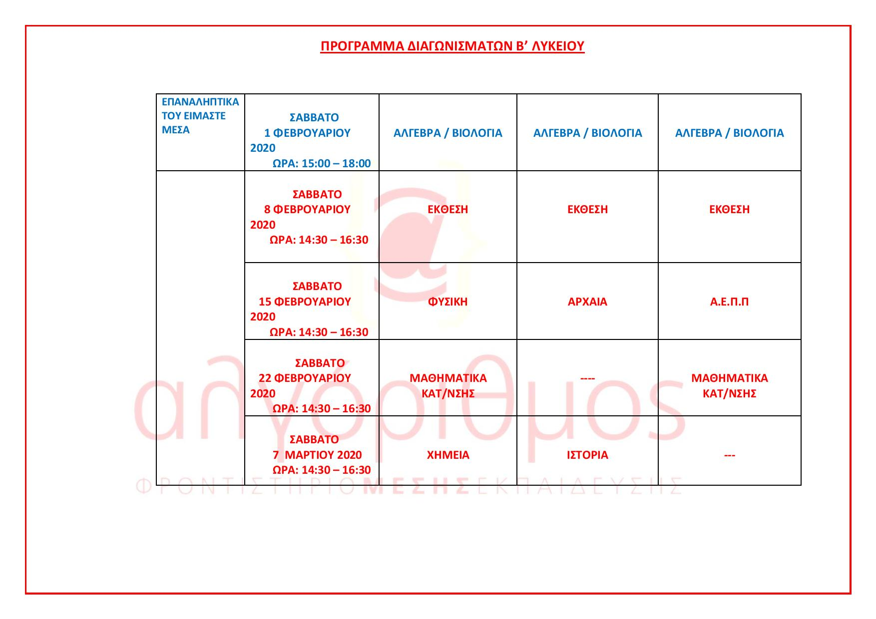 diagonismata-b-likeiou-b-kiklos.jpg-1