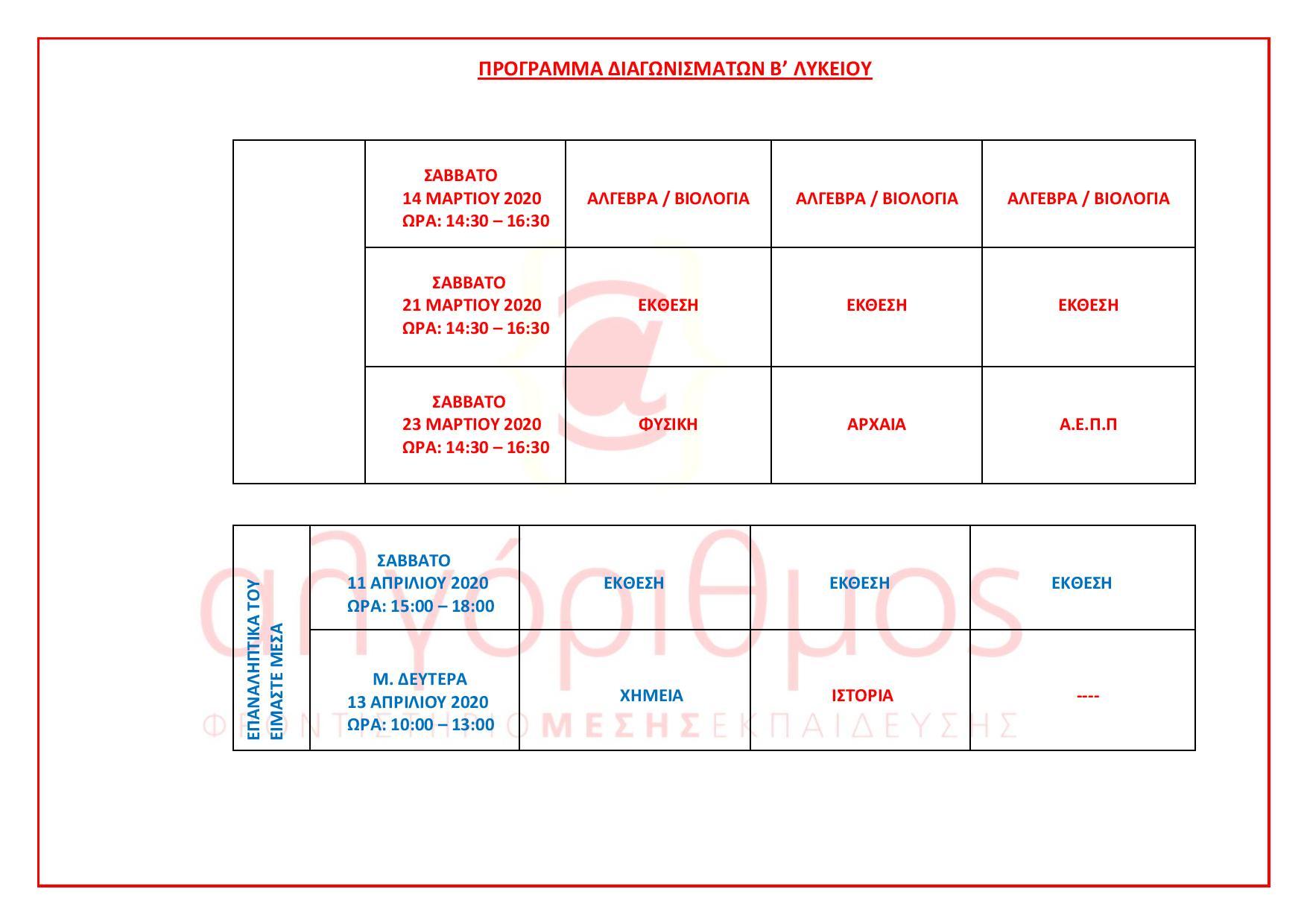 diagonismata-b-likeiou-b-kiklos.jpg-2